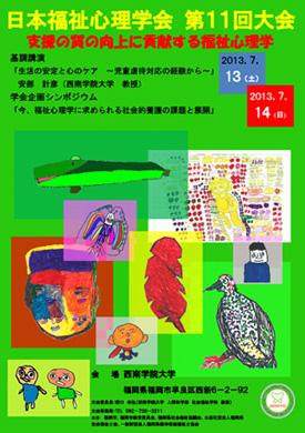 「基調講演」と「学会企画シンポジウム」のポスターはこちらです