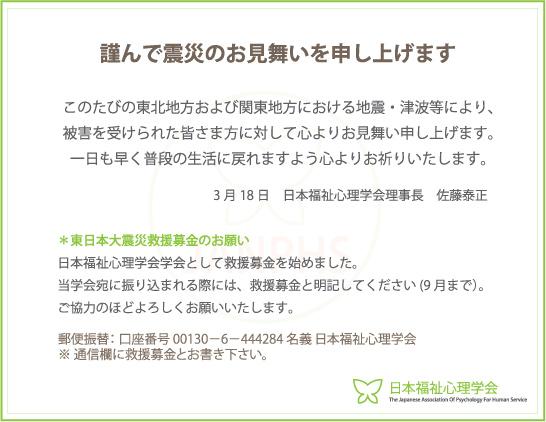 日本福祉心理学会第10回大会